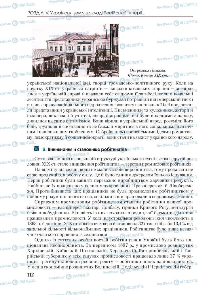Учебники История Украины 9 класс страница 112