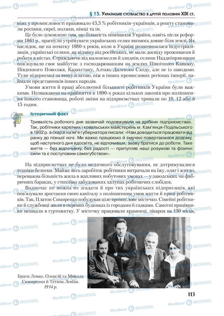 Учебники История Украины 9 класс страница 113