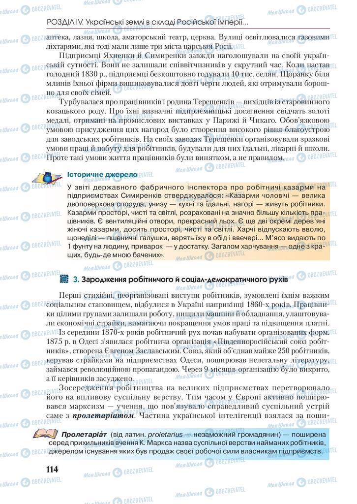 Учебники История Украины 9 класс страница 114