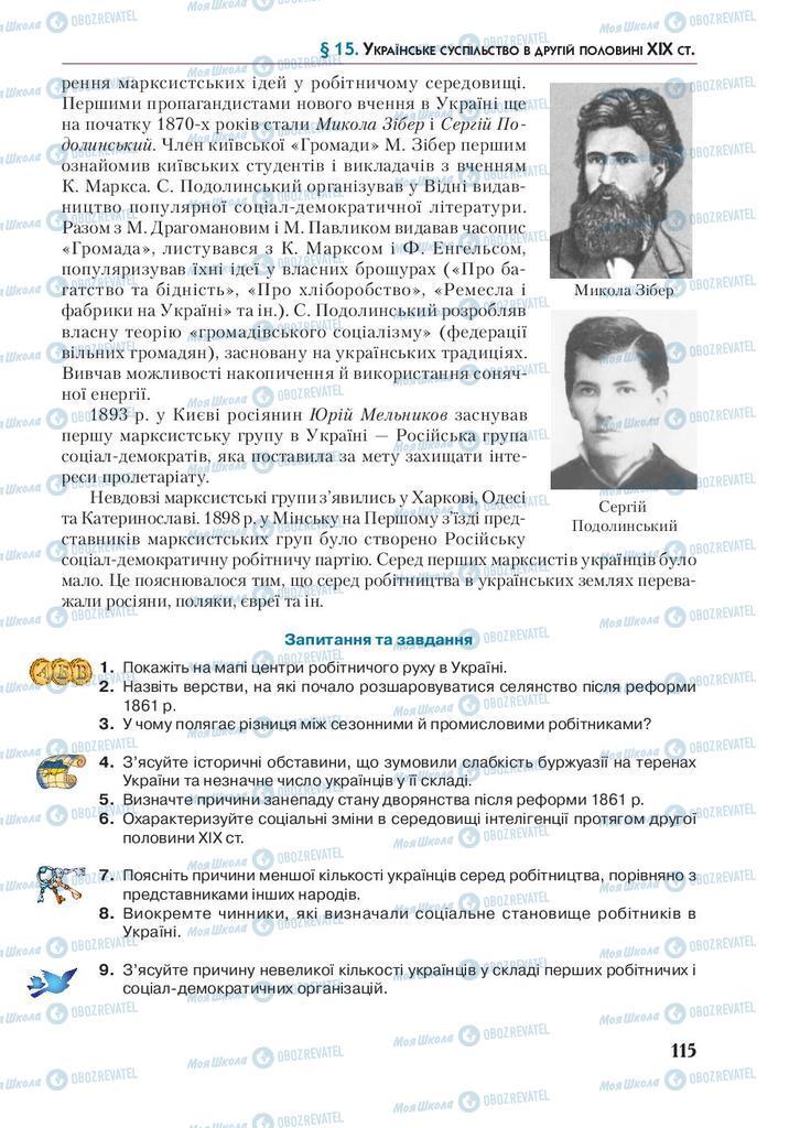 Учебники История Украины 9 класс страница 115