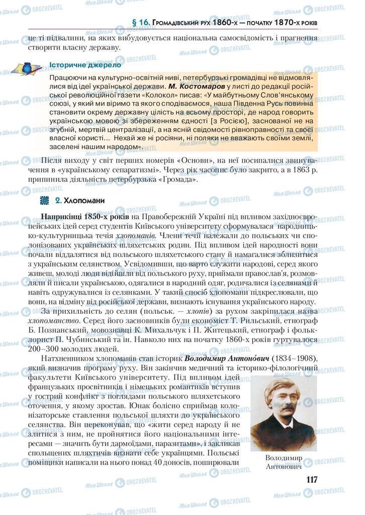 Учебники История Украины 9 класс страница 117