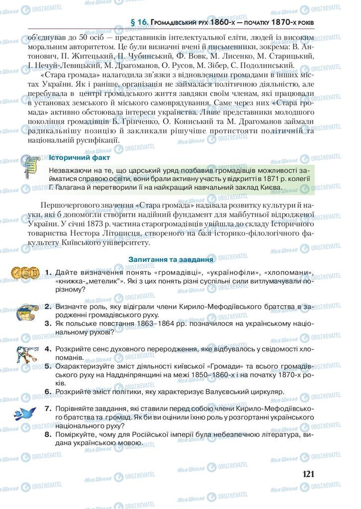 Учебники История Украины 9 класс страница 121