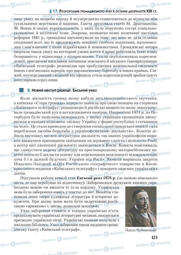 Учебники История Украины 9 класс страница 123