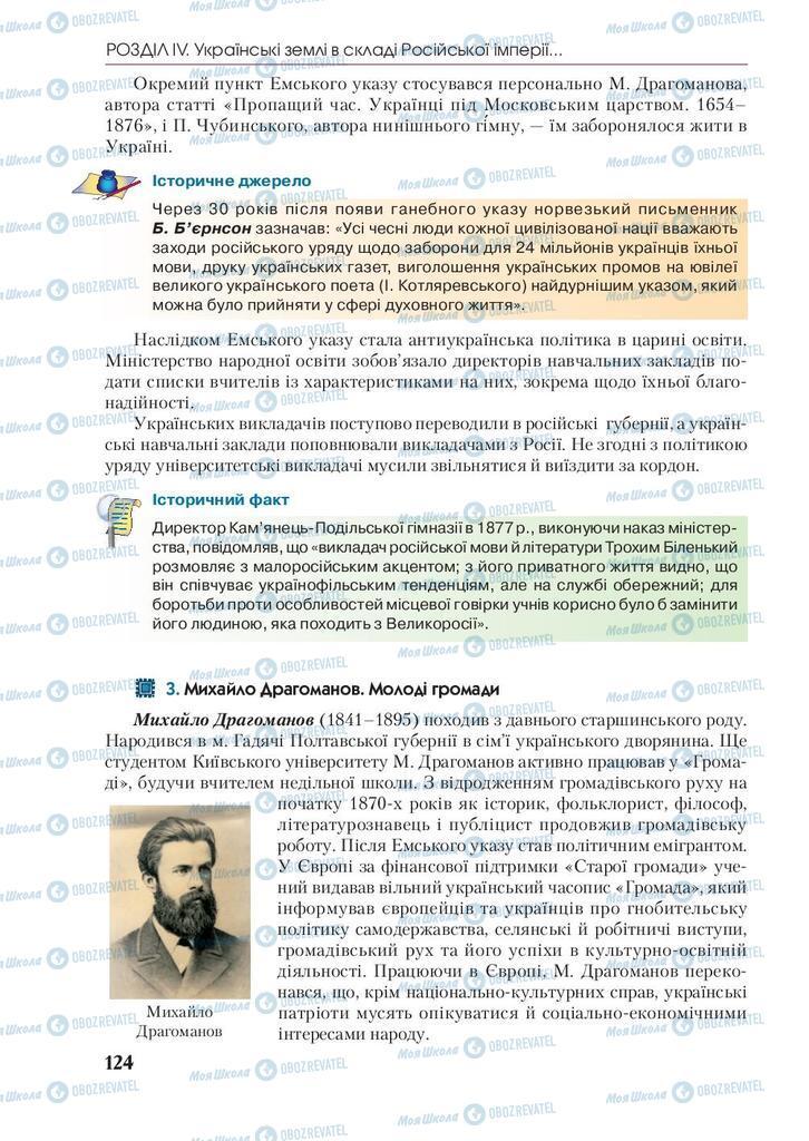 Учебники История Украины 9 класс страница 124