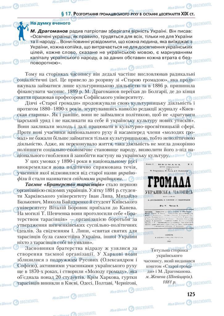 Учебники История Украины 9 класс страница 125