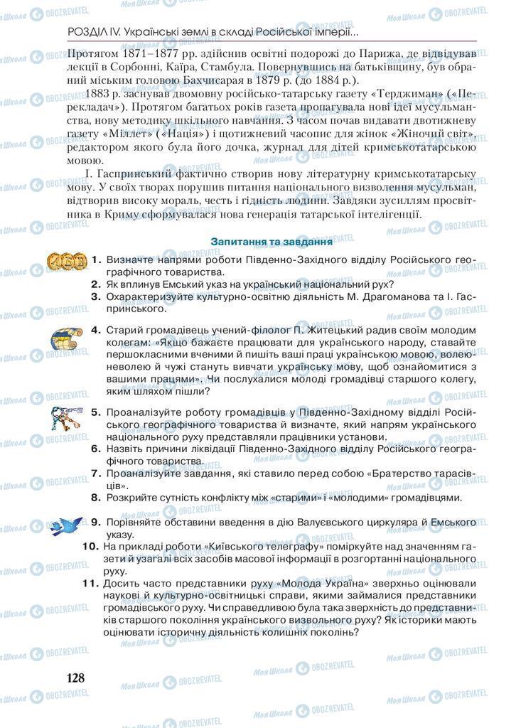 Учебники История Украины 9 класс страница 128