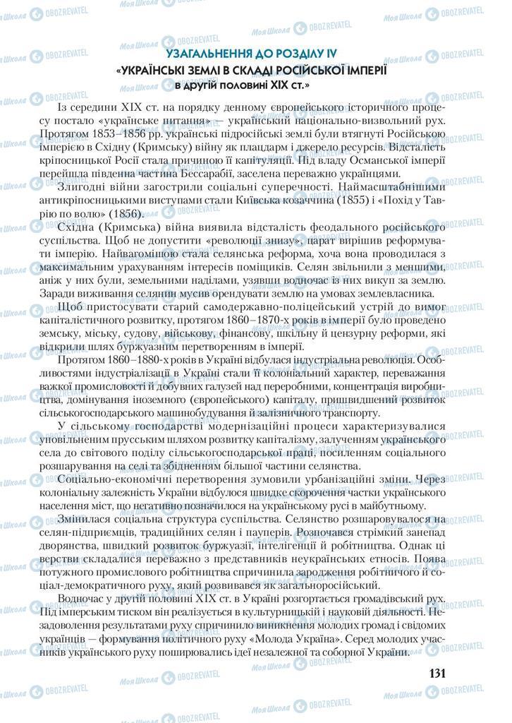Учебники История Украины 9 класс страница 131
