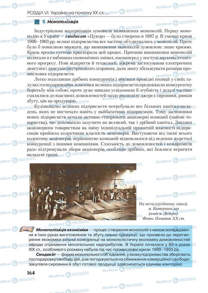 Учебники История Украины 9 класс страница 164