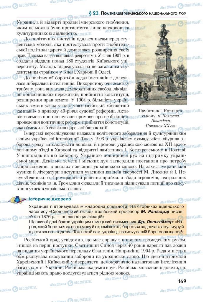 Підручники Історія України 9 клас сторінка 169