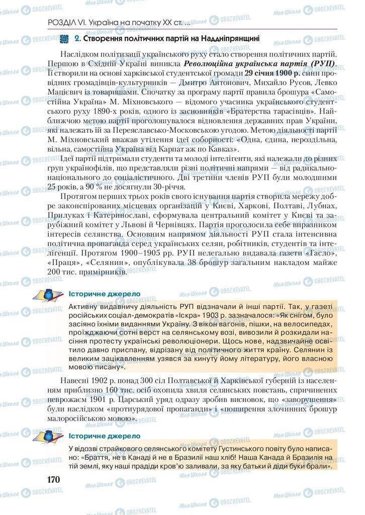 Учебники История Украины 9 класс страница 170