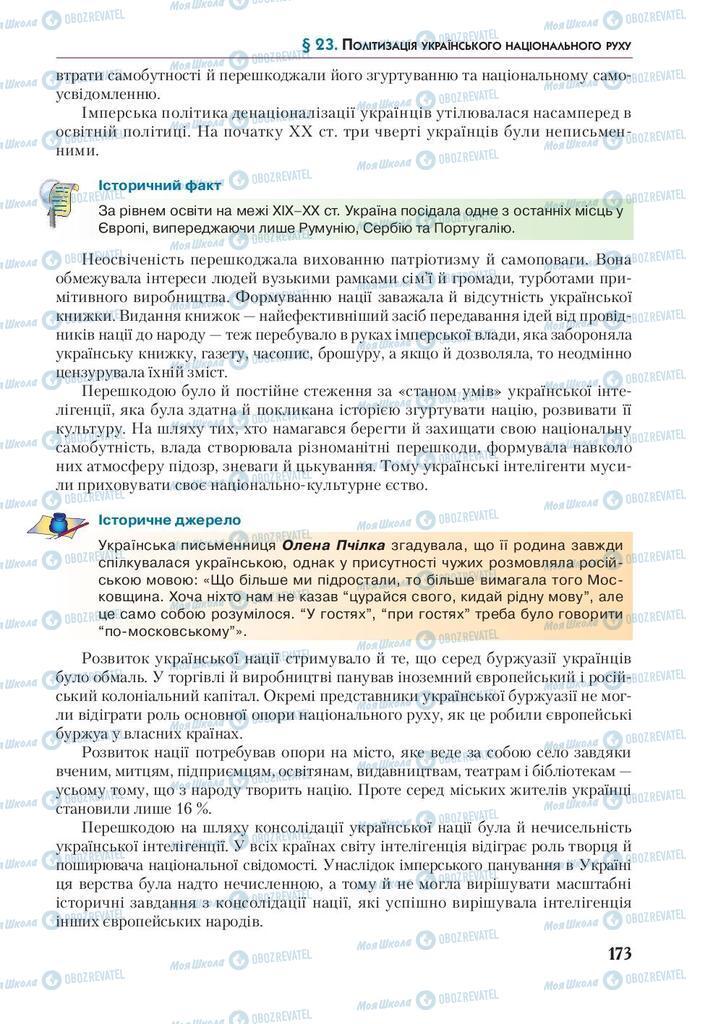 Підручники Історія України 9 клас сторінка 173