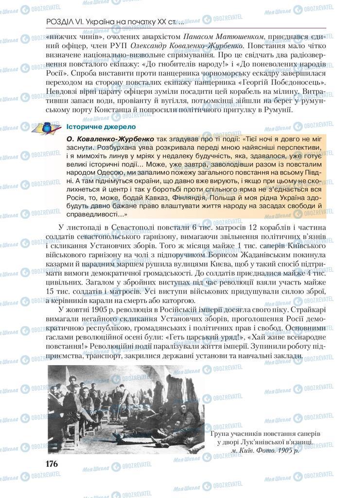 Учебники История Украины 9 класс страница 176