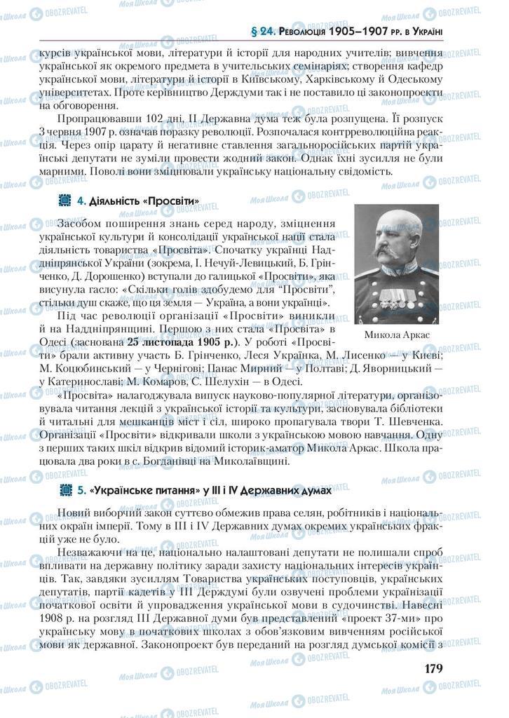 Учебники История Украины 9 класс страница 179
