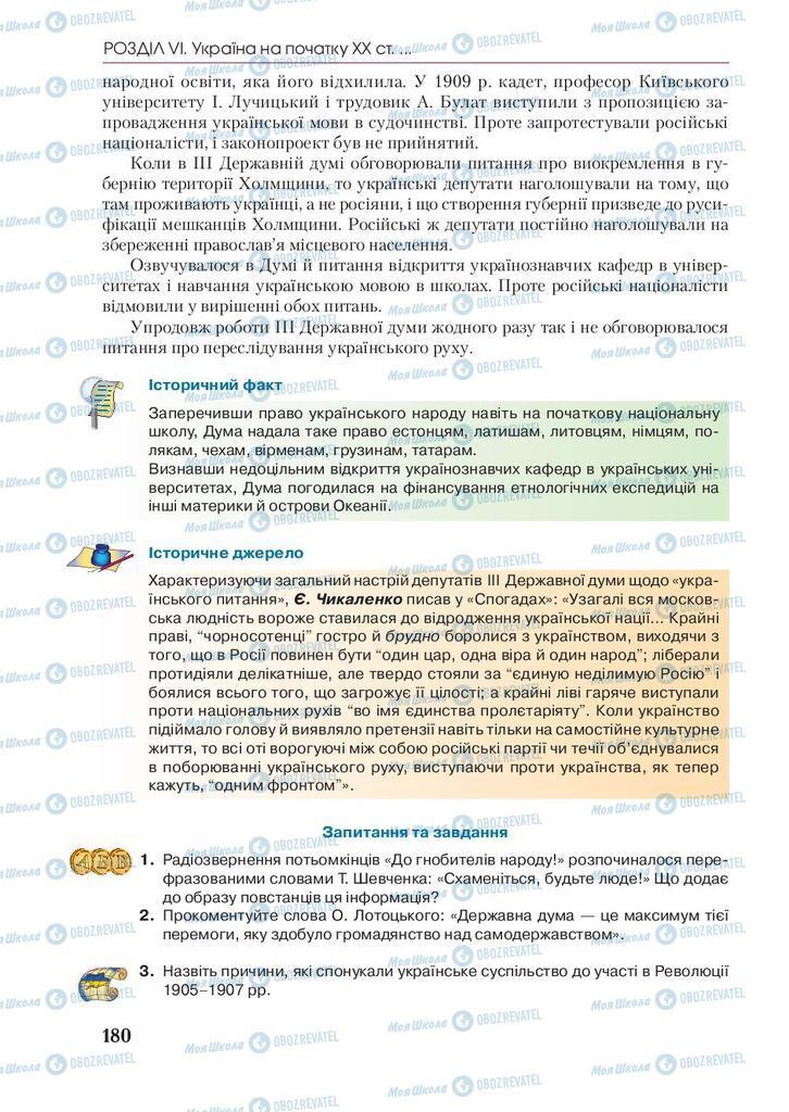 Учебники История Украины 9 класс страница 180