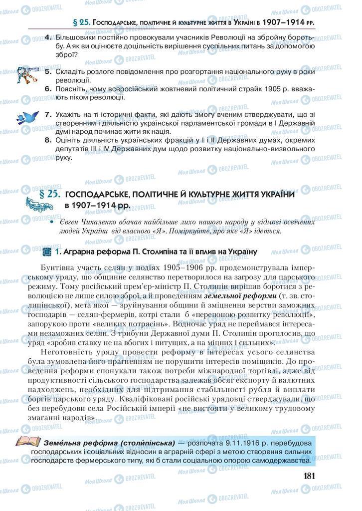 Учебники История Украины 9 класс страница 181