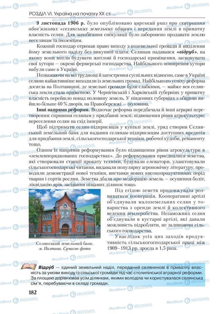 Учебники История Украины 9 класс страница 182