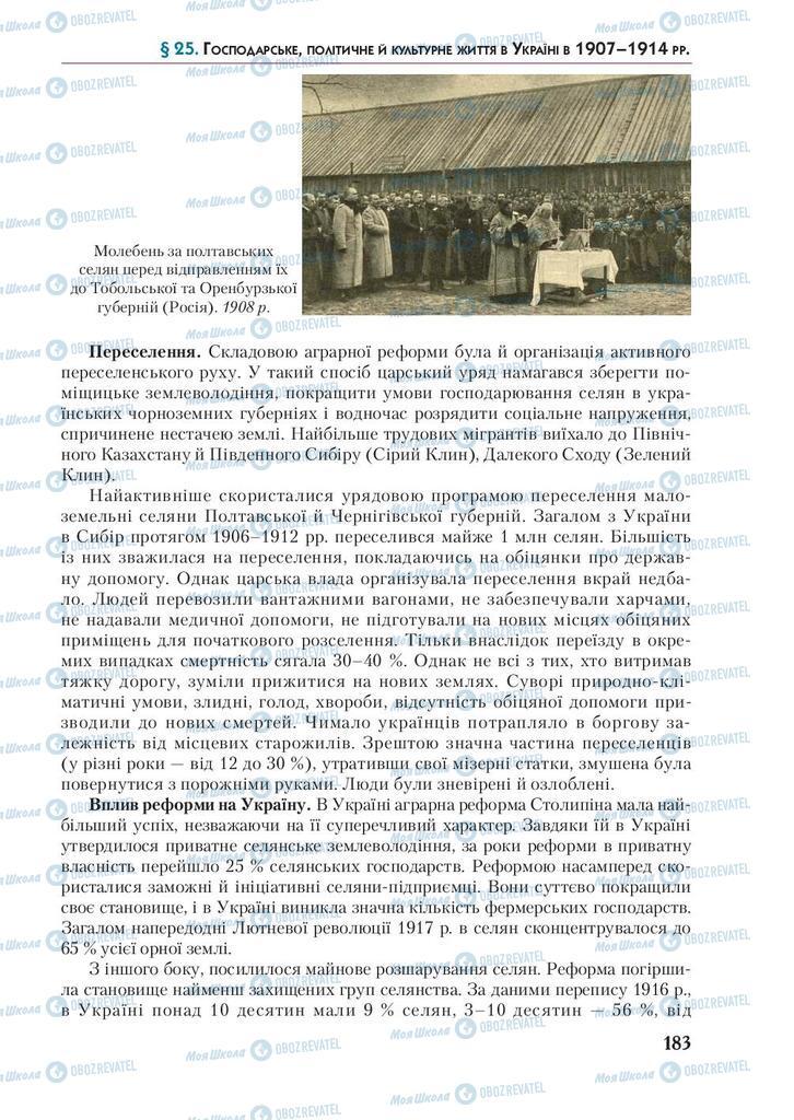 Учебники История Украины 9 класс страница 183