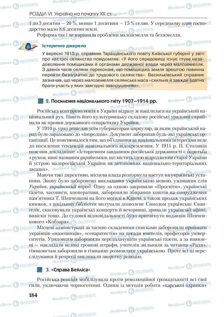 Підручники Історія України 9 клас сторінка 184