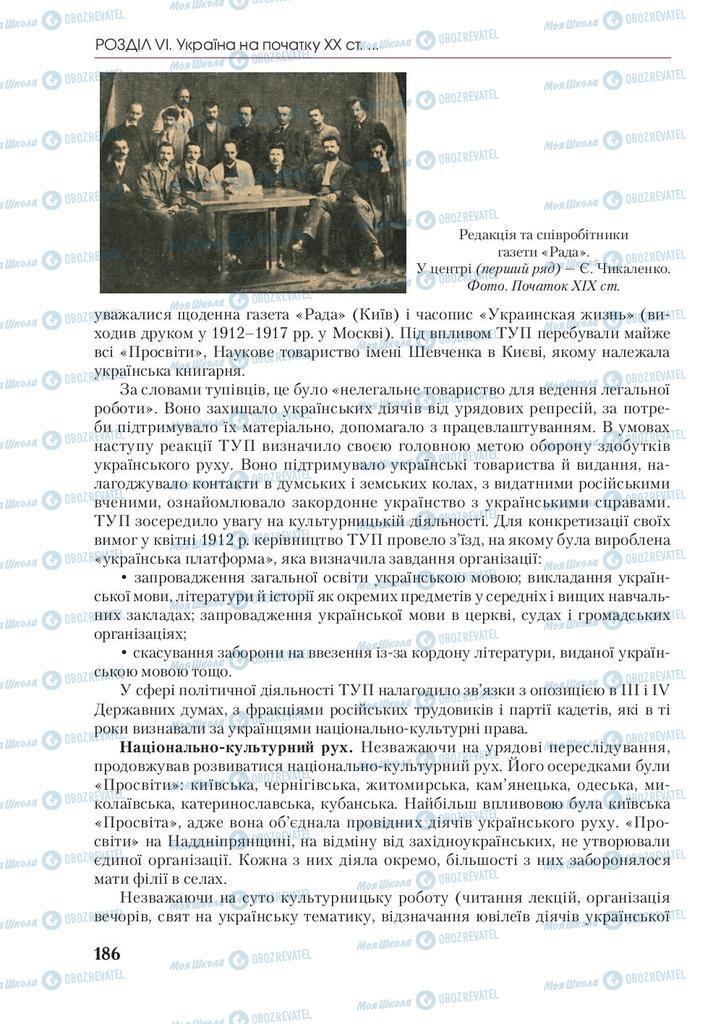 Учебники История Украины 9 класс страница 186