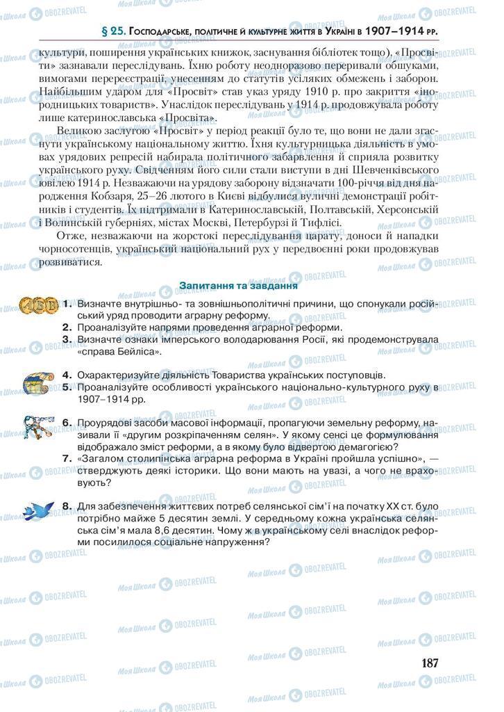 Учебники История Украины 9 класс страница 187