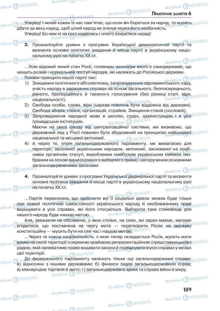 Учебники История Украины 9 класс страница 189