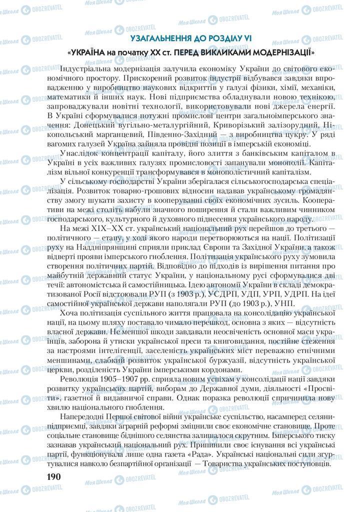 Учебники История Украины 9 класс страница 190