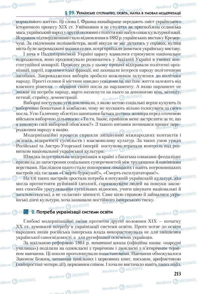 Учебники История Украины 9 класс страница 213