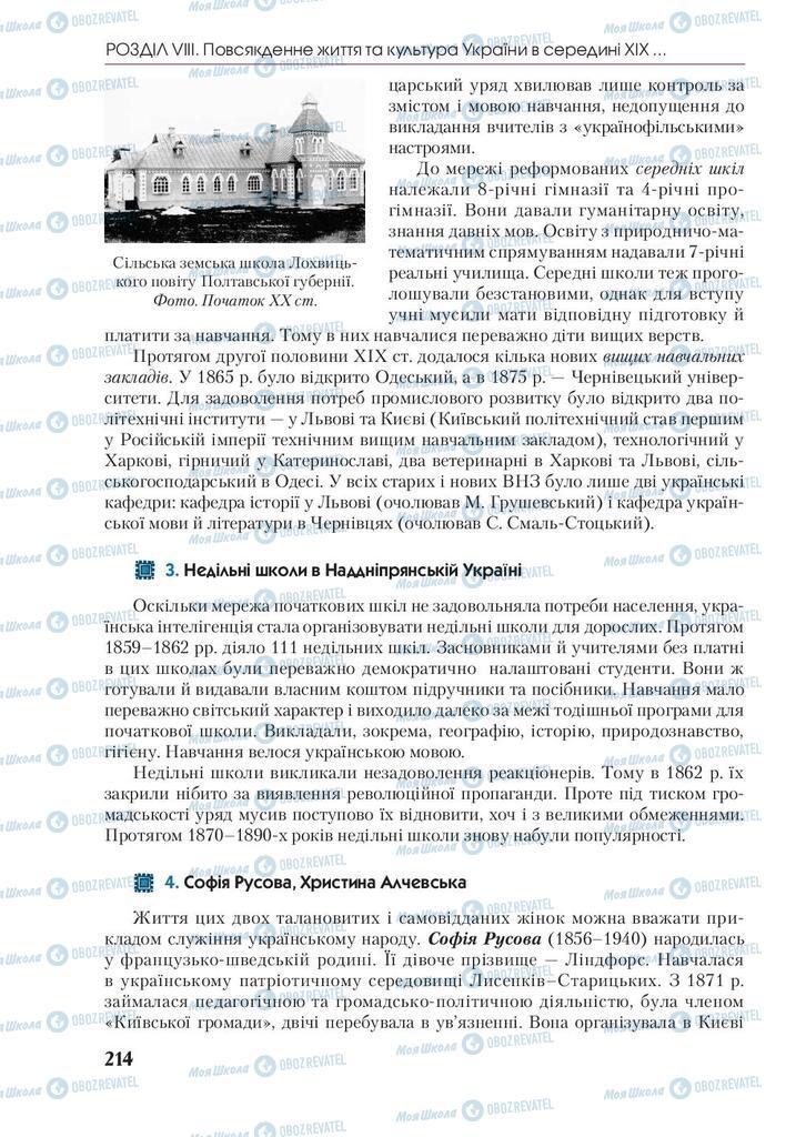 Учебники История Украины 9 класс страница 214