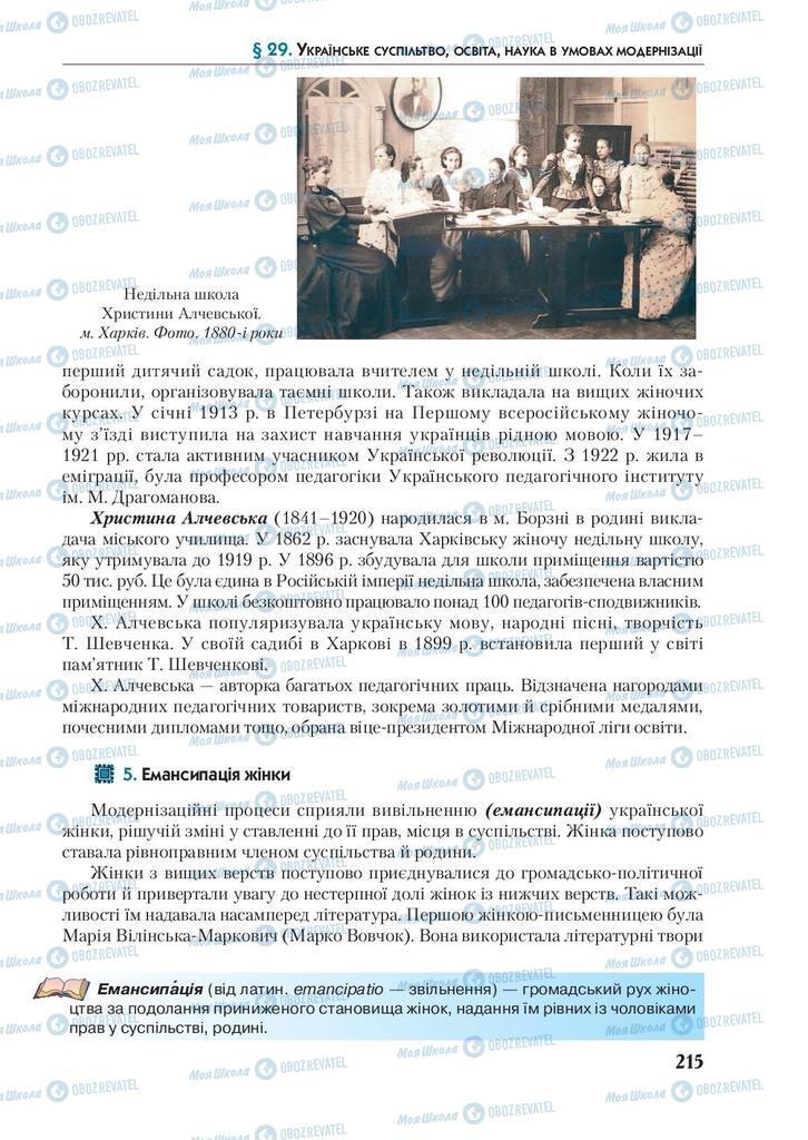Учебники История Украины 9 класс страница 215