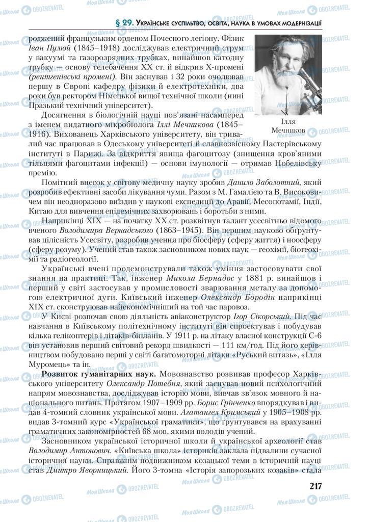Учебники История Украины 9 класс страница 217