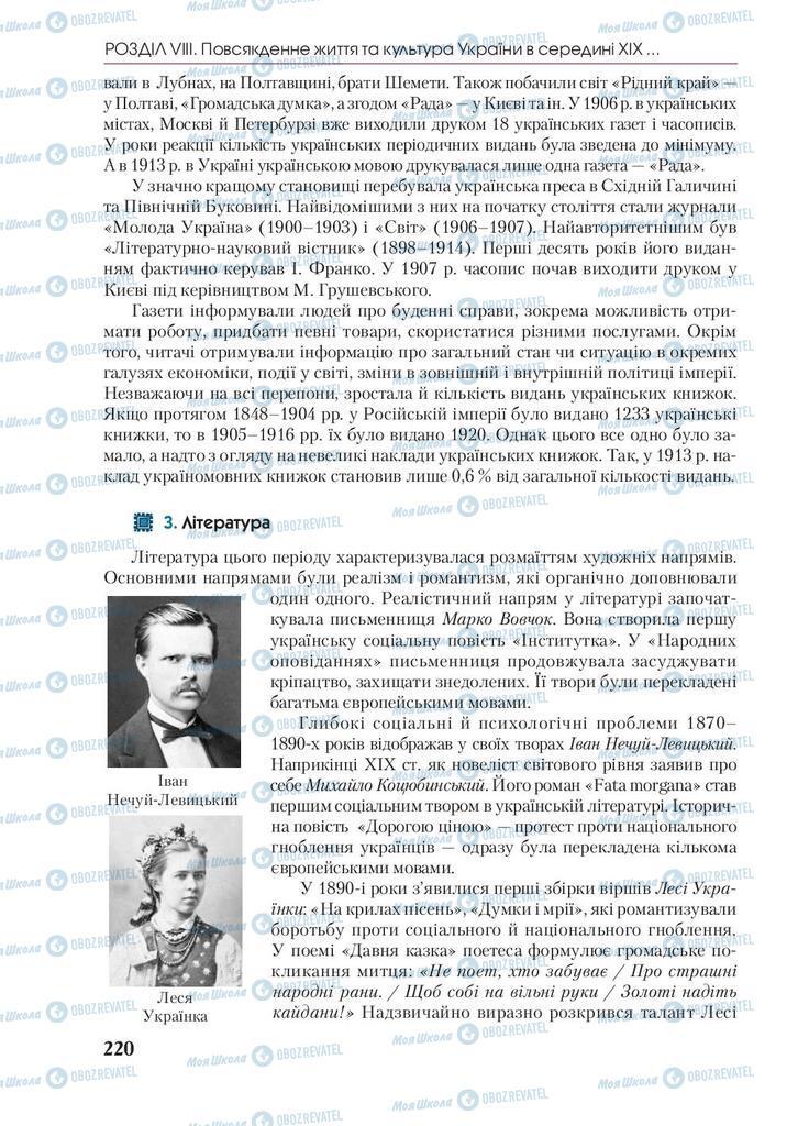 Учебники История Украины 9 класс страница 220