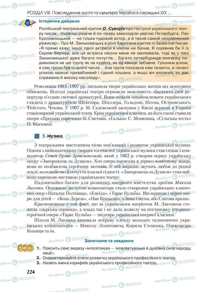 Учебники История Украины 9 класс страница 224
