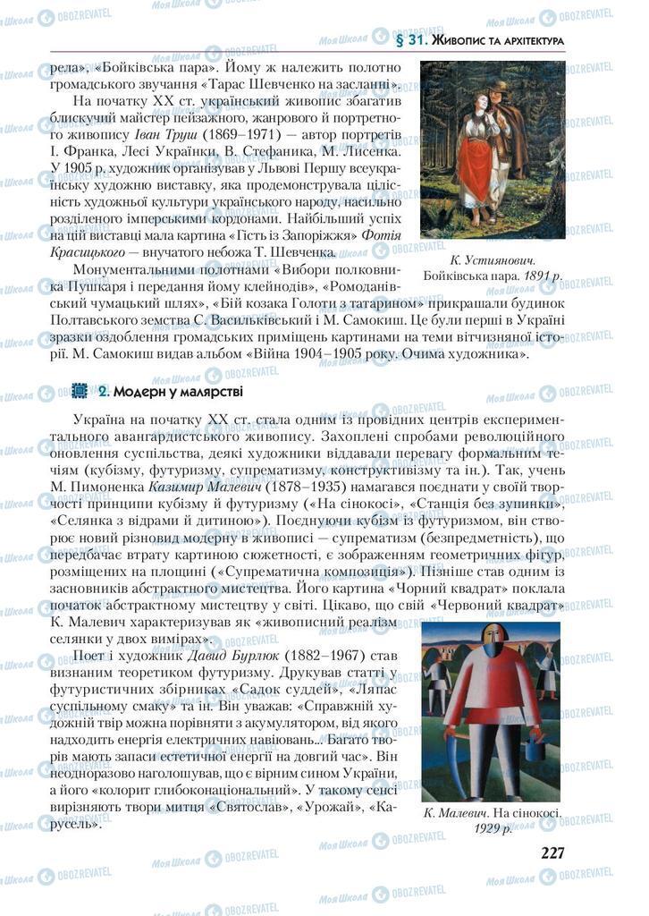 Учебники История Украины 9 класс страница 227