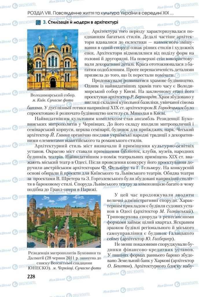 Учебники История Украины 9 класс страница 228