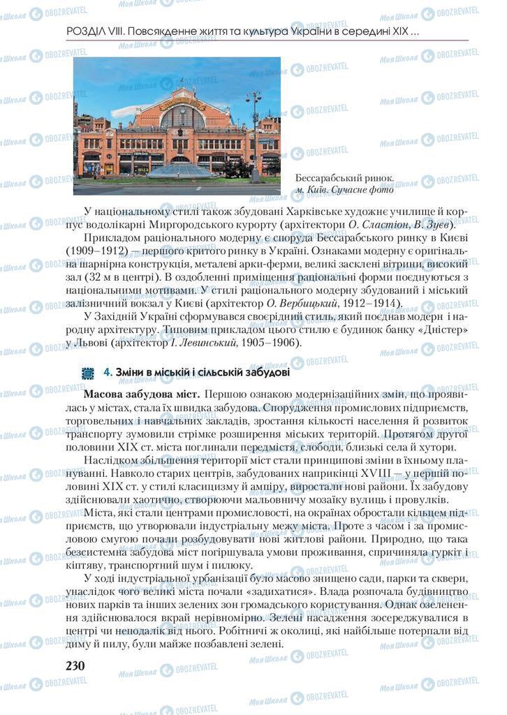 Учебники История Украины 9 класс страница 230