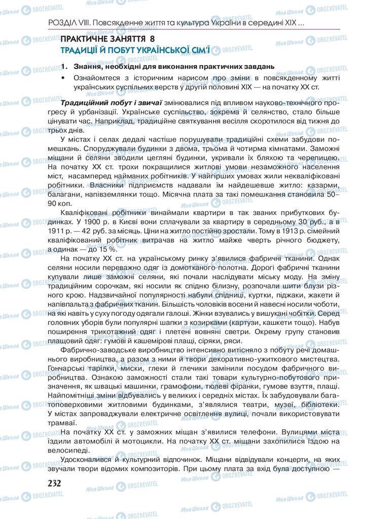 Учебники История Украины 9 класс страница 232