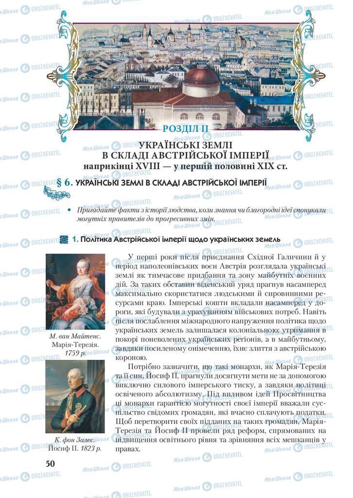 Учебники История Украины 9 класс страница 50