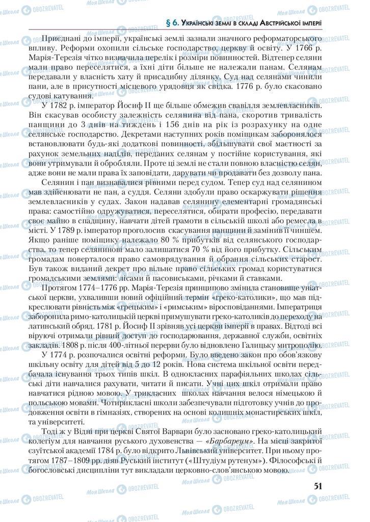 Учебники История Украины 9 класс страница 51