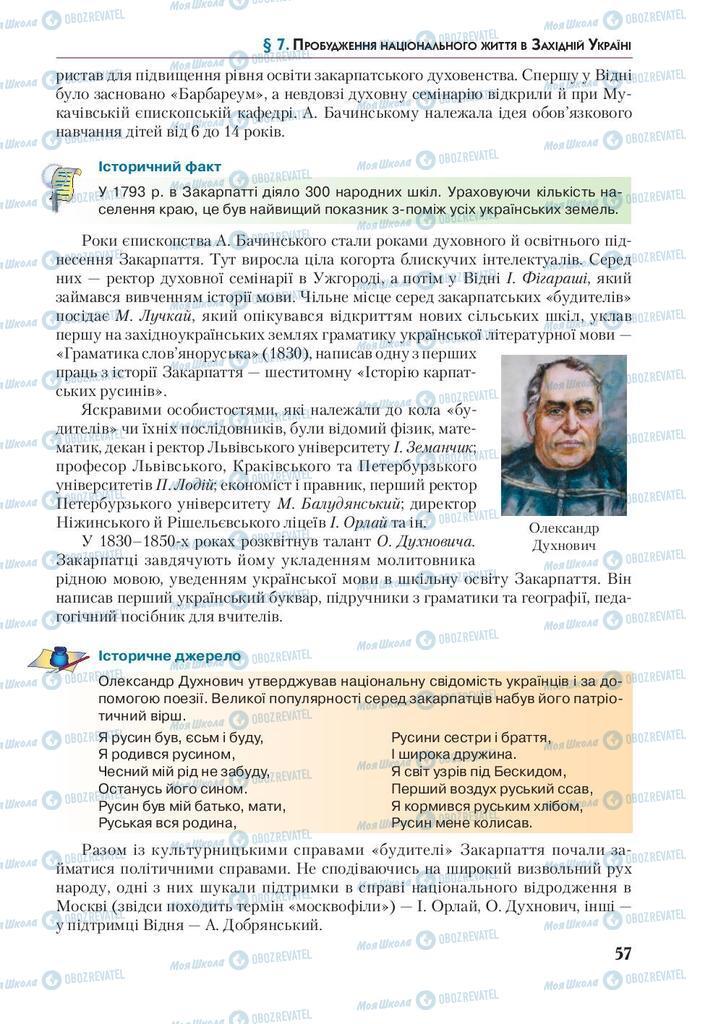 Учебники История Украины 9 класс страница 57