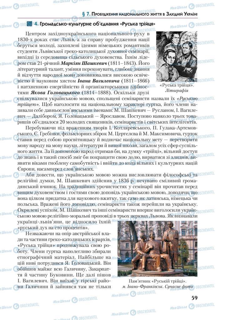 Учебники История Украины 9 класс страница 59
