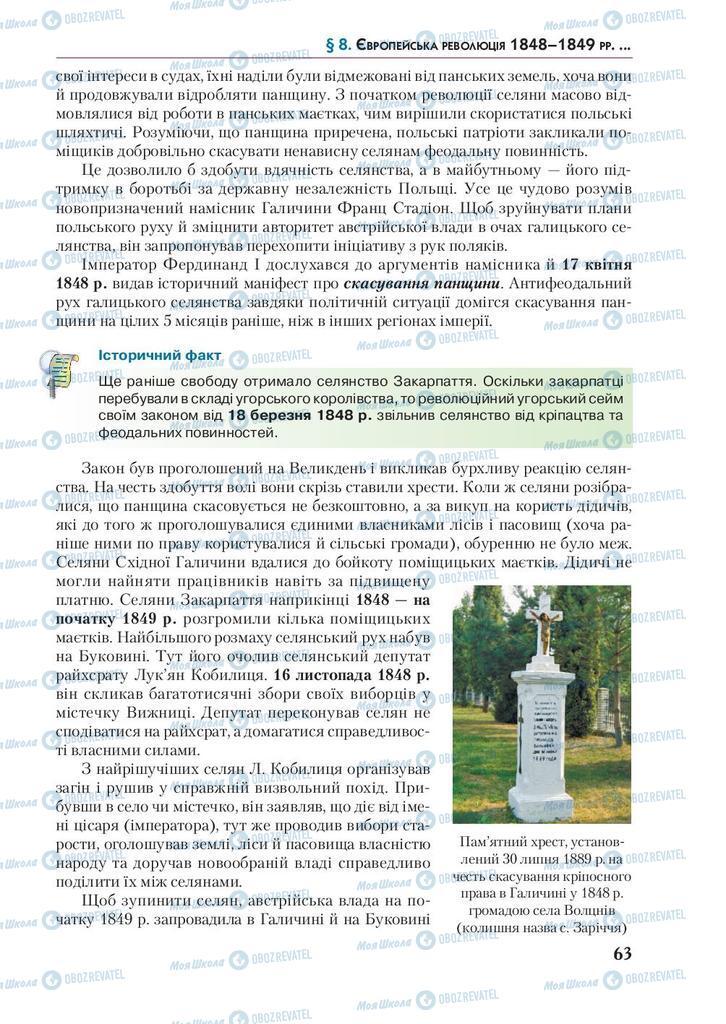 Учебники История Украины 9 класс страница 63