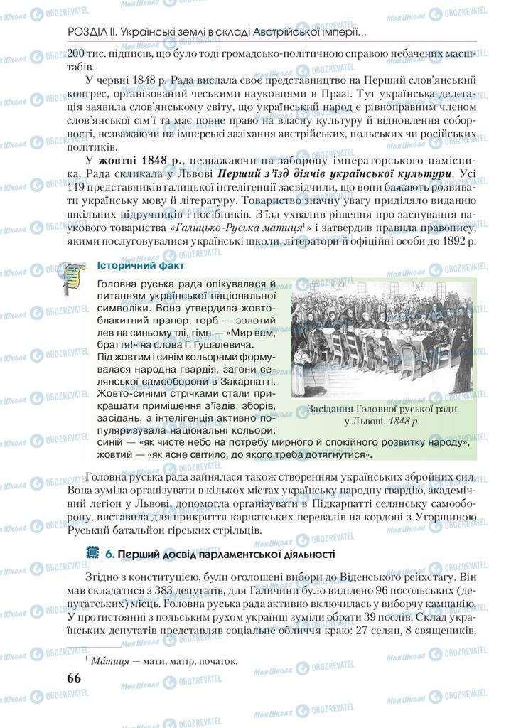 Учебники История Украины 9 класс страница 66