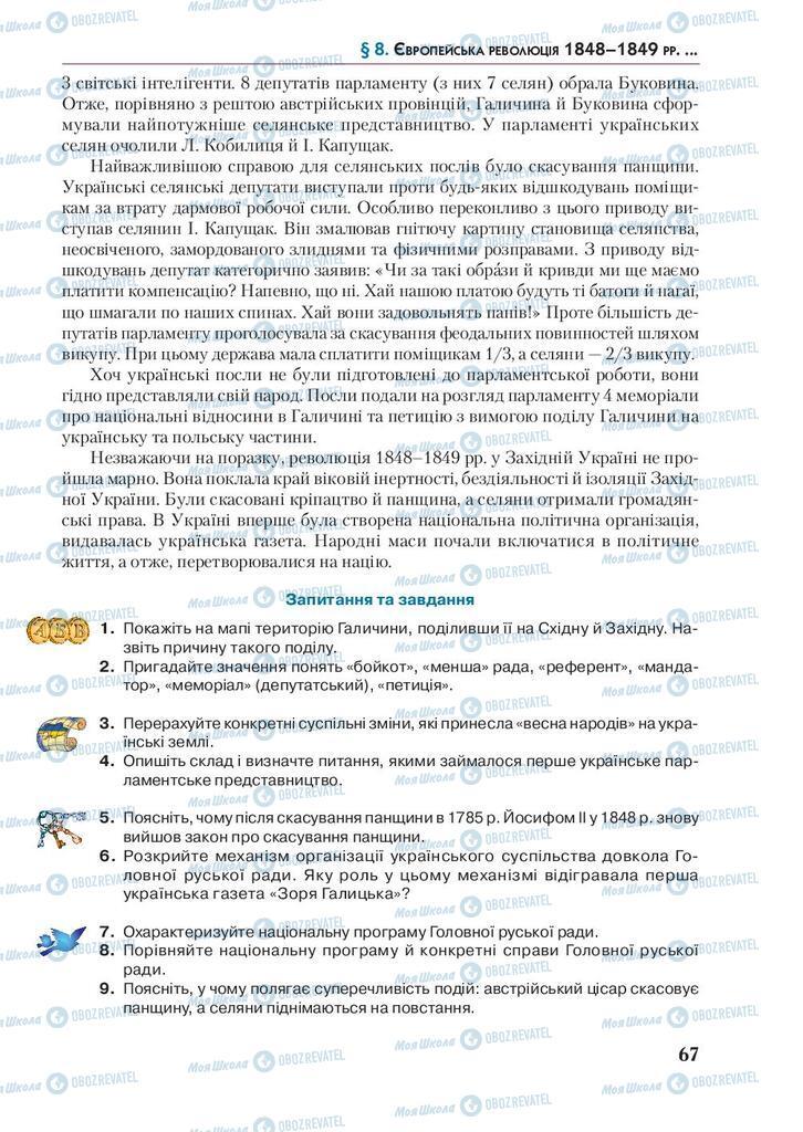 Учебники История Украины 9 класс страница 67