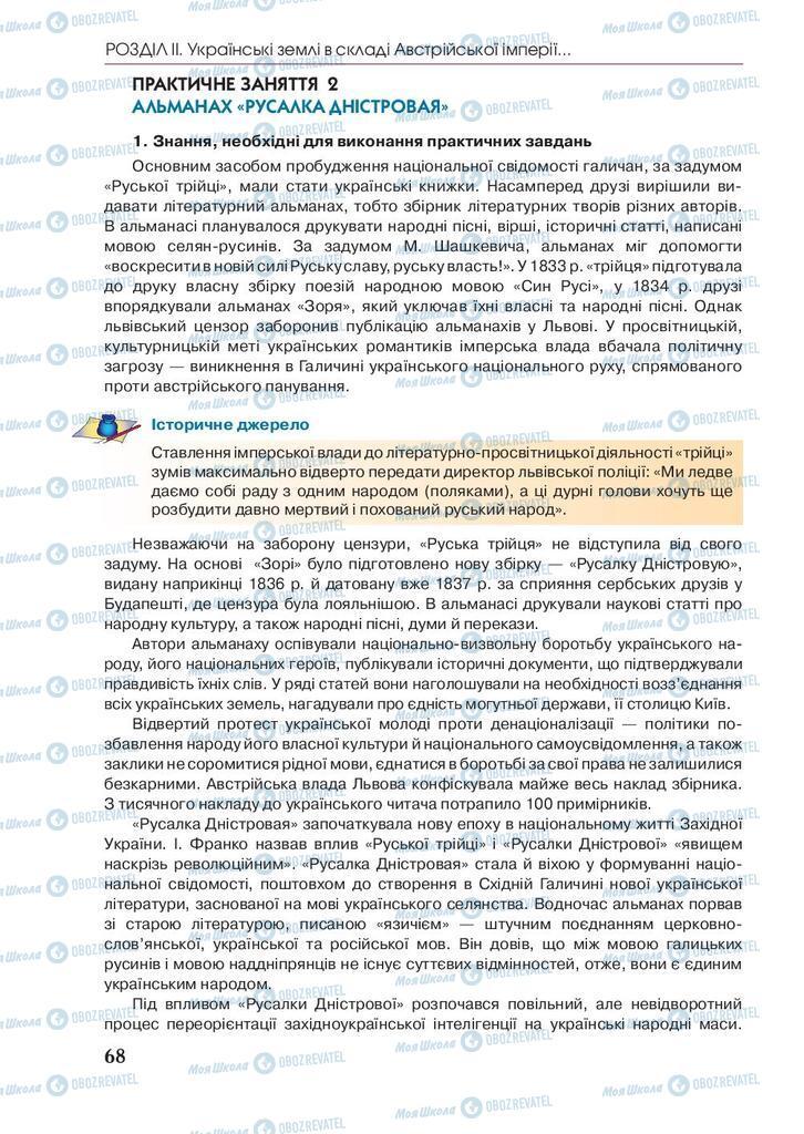 Учебники История Украины 9 класс страница 68