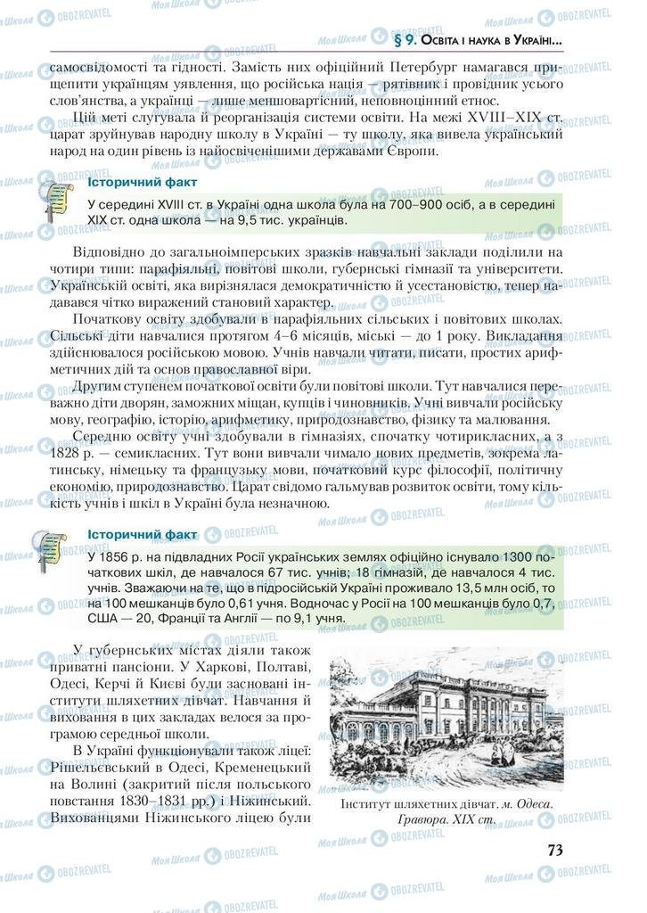 Учебники История Украины 9 класс страница 73