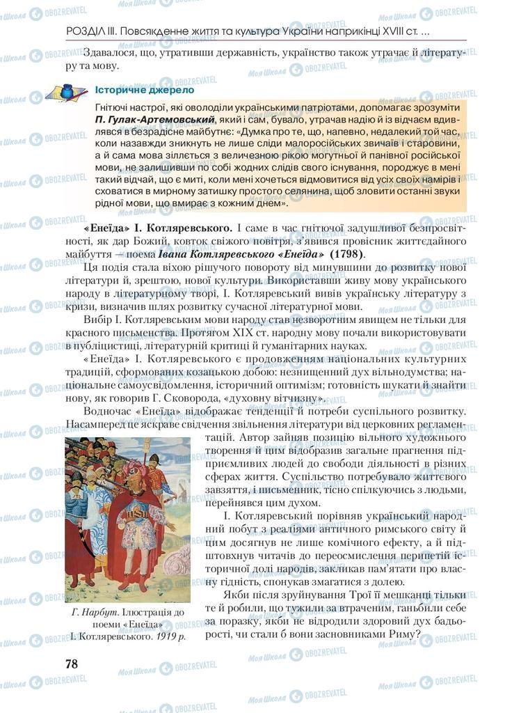 Учебники История Украины 9 класс страница 78