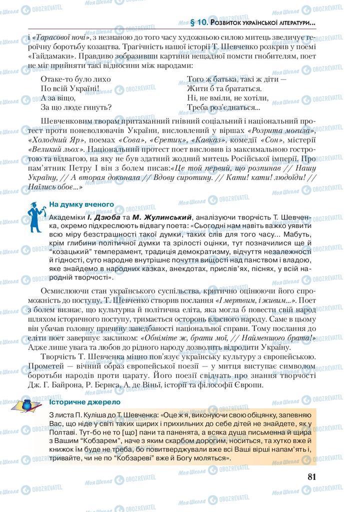 Учебники История Украины 9 класс страница 81