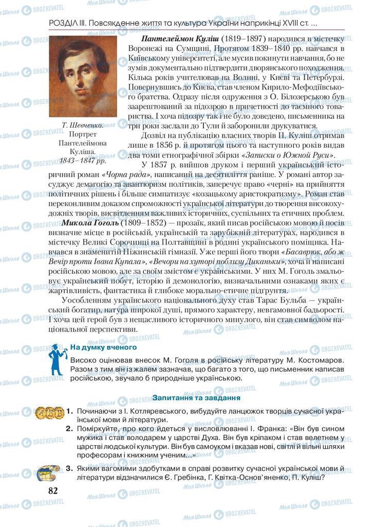 Учебники История Украины 9 класс страница 82