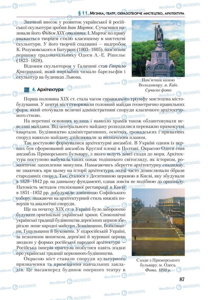 Учебники История Украины 9 класс страница 87