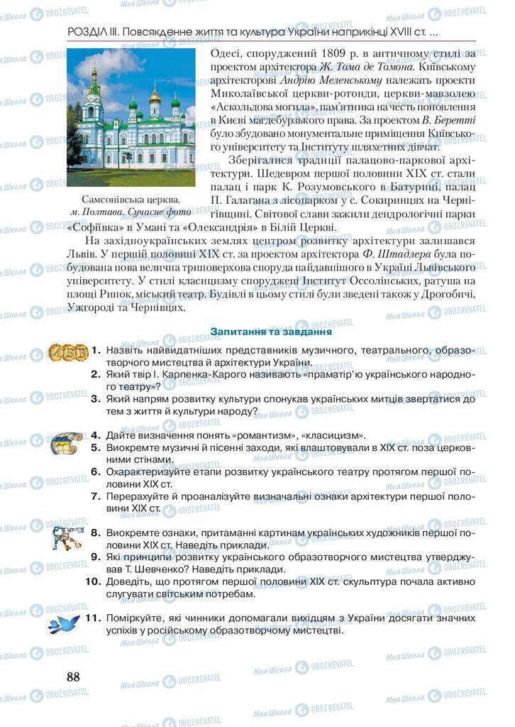 Учебники История Украины 9 класс страница 88